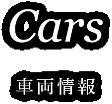cars 車両情報