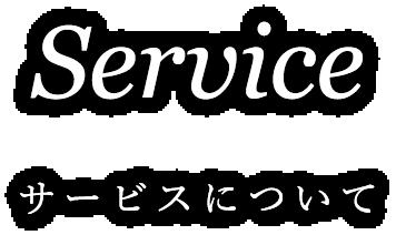 Service サービスについて